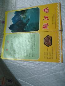 漓江游  桂林图片报社