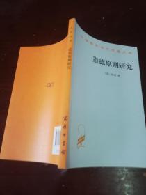 汉译世界学术名著丛书 道德原则研究