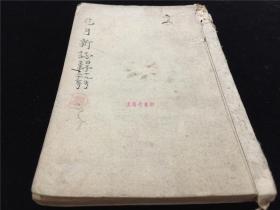 明治汉文学杂志《花月新志》第19号~33号合订,内有一期较少见的《号外》,专门收录符合杂志趣味的明清诗文专辑。其余则收录明治时期日本汉学者的汉诗古文、风月连载繁昌体小说、和歌等