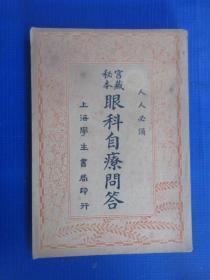 民国旧书  眼科自疗问答  (宫藏秘本) 全一册  竖排版