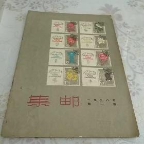 集邮1958.1.2.3.4.5.6.7.8.9共9本合售