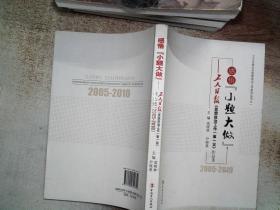 感悟小题大做 工人日报(思想政治工作一事一议)  作品选 2005-2010....