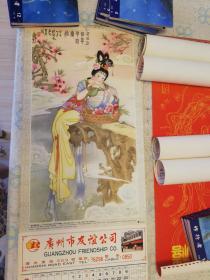 八十年代老挂历画 挑花神麻姑仙女 影视道具收藏 1985年3月 也可做生日记念  可自行装裱