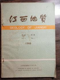 江西地质  第2卷  第1期  1988