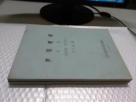 世界地理(第一册,二册) 油印本