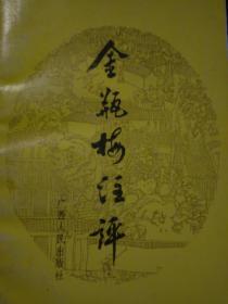 金瓶梅评注-广西人民出版社
