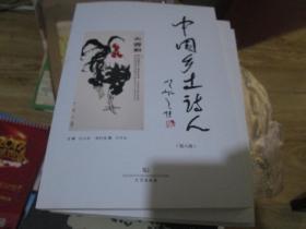 中国乡土诗人(第八辑)