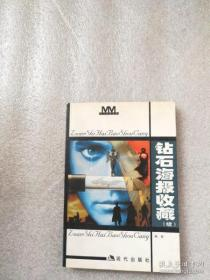 钻石海报收藏(续)-现代影音丛书