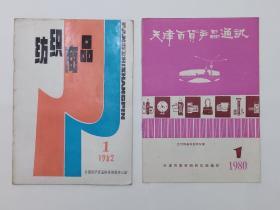 《纺织商品》1982年第1期