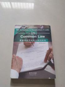 普通法信用证例外规则研究