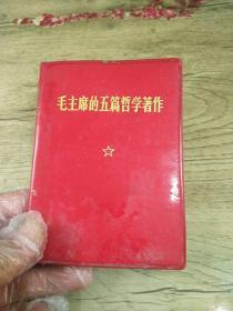 小本毛泽东五篇哲学著作