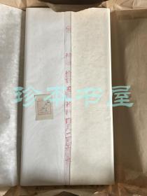 1984年 红星牌宣纸 棉料四尺二层宣 50枚/刀全 有产品卡 保存状态较好