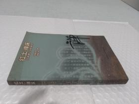 红土·禅床:江西禅宗文化研究