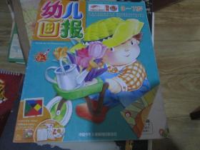 幼儿画报杂志(3-7岁)(年份刊期不详)