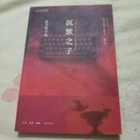 沉默之子:论当代小说