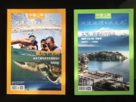 中国三峡 期刊 2本合售 大理苍山洱海专题
