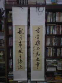 中国书法家协会会员  王晓峰书法对联