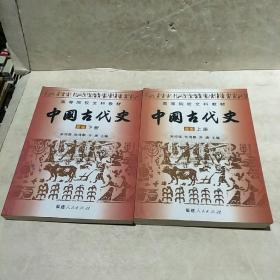 高等院校文科教材:中国古代史(新版,上下册)