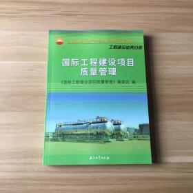 中国石油天然气集团公司统编培训教材:国际工程建设项目质量管理