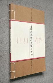 青峰遮不住的寂寞与徘徊:江南话语书丛