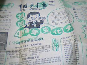 报纸中国少年报1989年9月20号