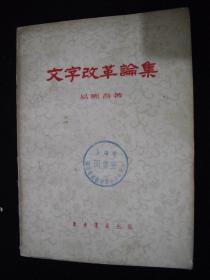 1955年解放初期出版的----资料工具书-----【【文字改革论集】】--3500册----稀少