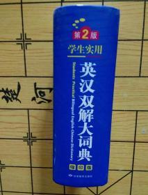 开心辞书 学生实用英汉双解大词典 英语字典词典 工具书(第2版 缩印版)
