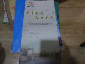 美育家园魅力重小----锦州市凌河区重庆路小学