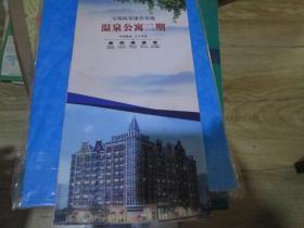 宝地温泉康养基地·温泉公寓二期