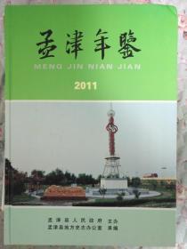 孟津年鉴2011 精装本 品好 包快递!洛阳