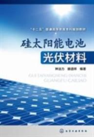 硅太阳能电池光伏材料