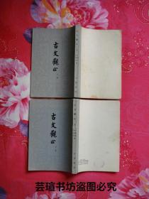 古文观止(中华书局版,少见的大32开本,1959年9月北京第1版,1978年3月辽宁第1次印刷,个人藏书)
