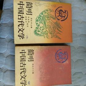 简明中国古代文学.上