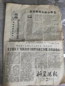 1967年12月16日新襄阳报