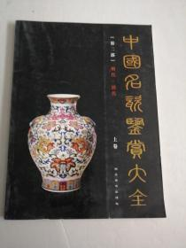 中国名瓷鉴赏大全  (第二部)明代.清代   上卷