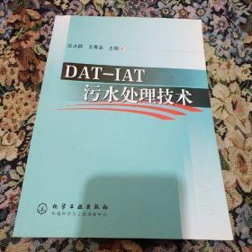 DAT-IAT污水处理技术