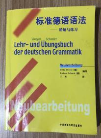 标准德语语法:精解与练习 Lehr- und Übungsbuch der deutschen Grammatik Neubearbeitung 9787560021638
