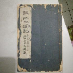 针法穴道记(民国二十五年)