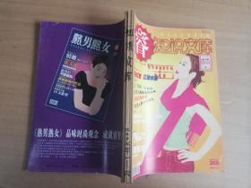 知识文库 睿2007年1-6期(6册合售)【实物拍图 品相自鉴 馆藏书】