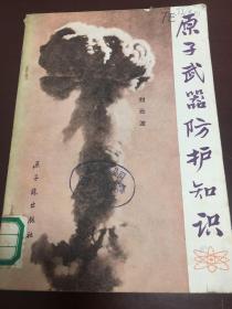 原子武器防护知识