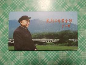 乡镇党委书记的榜样——吴金印(明信片一套10枚)
