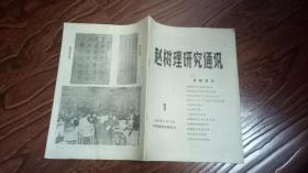赵树理研究通讯 1