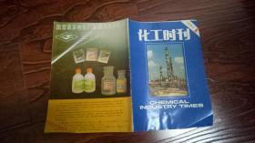 化工时刊1987.1