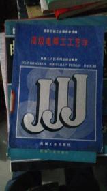 中级高级电焊工工艺学(2册)