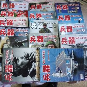 兵器2013年全年第1-12期+增刊A/B【14册合售】