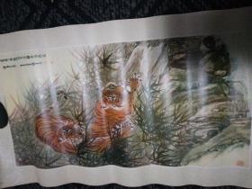 老挂历散页:虎(张善孖画)52cm*25cm
