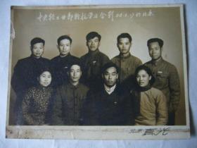 五十年代在中央轻工业部干校学习合影照片