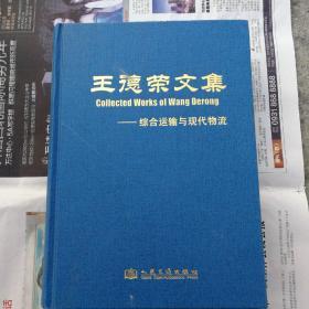 王德荣文集:综合运输与现代物流