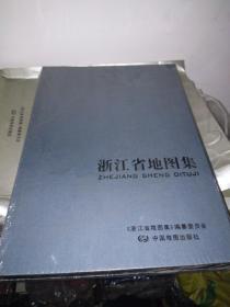浙江省地图集(  精装8开)带盒子有塑封。