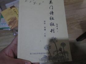 吴门诗社社刊(丙申年 上)